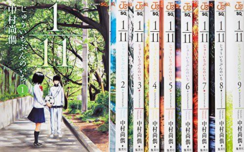 1/11 じゅういちぶんのいち コミック 全9巻完結セ...