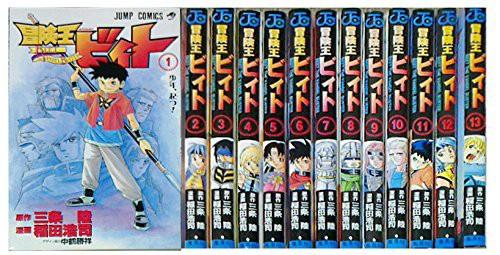冒険王ビィト コミック 1-13巻セット (ジャンプ・...