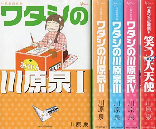 川原泉傑作集 ワタシの川原泉  コミック 1-5巻セ...