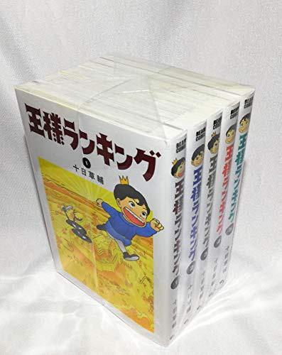 王様ランキング コミック 1-5巻セット(中古品)