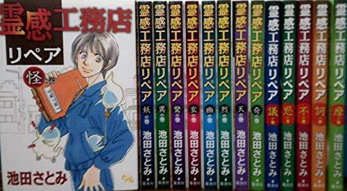 霊感工務店リペア コミック 1-14巻セット(中古品)...