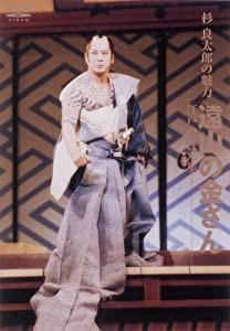 杉良太郎の魅力 遠山の金さん~江戸の一ばん星~ [D...