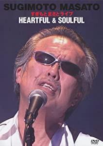 すぎもとまさとライブ「Heartful&Soulful」 [DVD]...