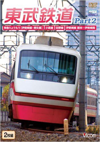 東武鉄道Part2 特急りょうもう(伊勢崎線・桐生線)...