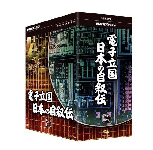 NHKスペシャル 電子立国 日本の自叙伝 DVD- BOX ...