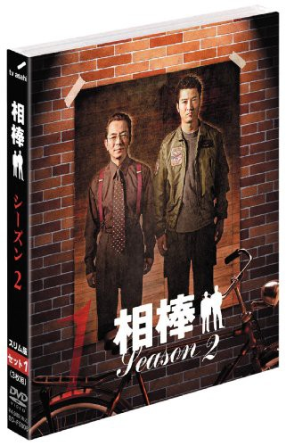 相棒 スリム版 シーズン2 DVDセット1 (期間限定出...