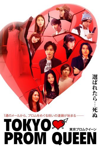 TOKYO PROM QUEEN/東京プロムクィーン [DVD](中古...
