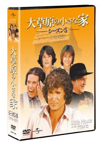 大草原の小さな家シーズン 5 DVD-SET 【ユニバー...