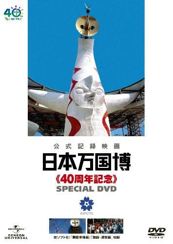日本万国博 《40周年記念》 スペシャルDVD(中古品...