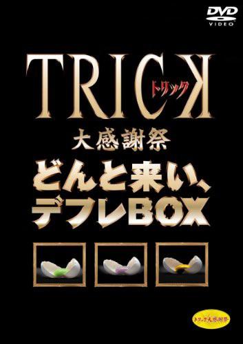 TRICK大感謝祭 どんと来い、デフレBOX (期間限定...