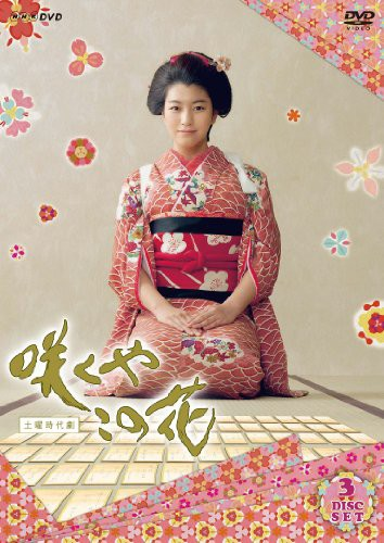 咲くやこの花 [DVD](中古品)
