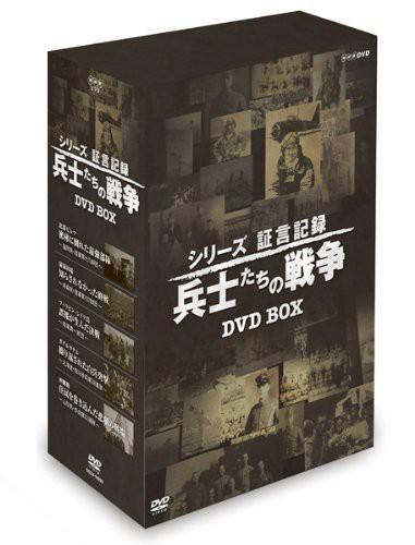 シリーズ証言記録 兵士たちの戦争 DVD-BOX(中古品...