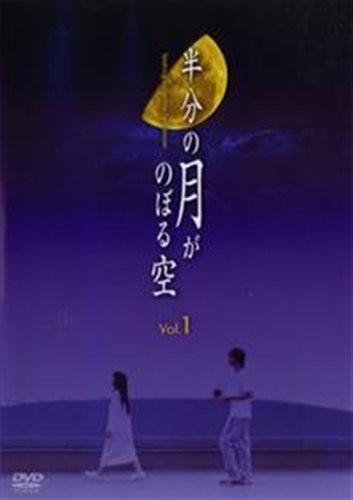 半分の月がのぼる空 1 [レンタル落ち] [DVD](中古...