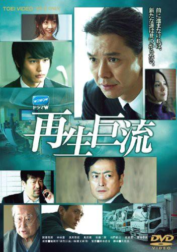 再生巨流【DVD】(中古品)