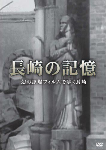 長崎の記憶 幻の原爆フィルムで歩く長崎 [DVD](中...