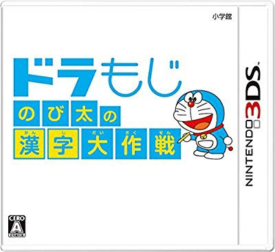 ドラもじ のび太の漢字大作戦 - 3DS(中古品)