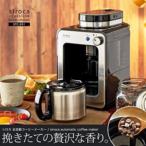 siroca 全自動コーヒーメーカー STC-501[ステンレ...