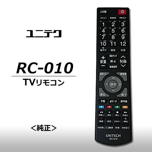 ユニテク RC-010 液晶テレビ用 リモコン UNIT...