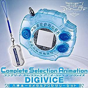 デジモンアドベンチャー tri. Complete Selection...