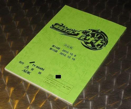「仮面ライダーウィザード」#14 15 台本非売品(中...