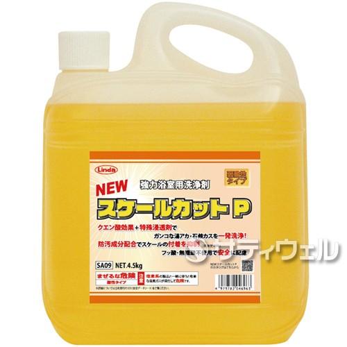 横浜油脂工業 NEWスケールカットP 4.5kg