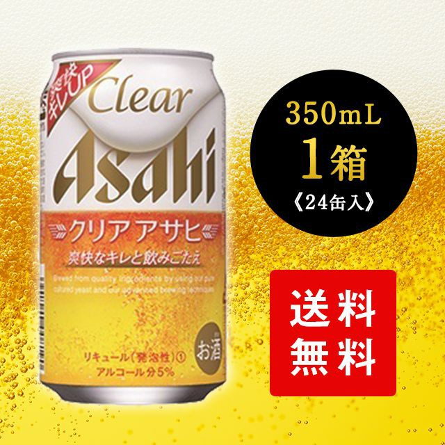 送料無料 アサヒ クリアアサヒ 350mL×24缶 1ケース ビール 新ジャンル