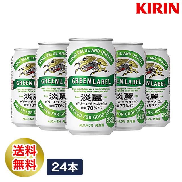 送料無料 キリン 淡麗グリーンラベル 350mL×24缶...