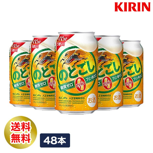【ポイント5倍】送料無料 キリン のどごし ZERO缶...