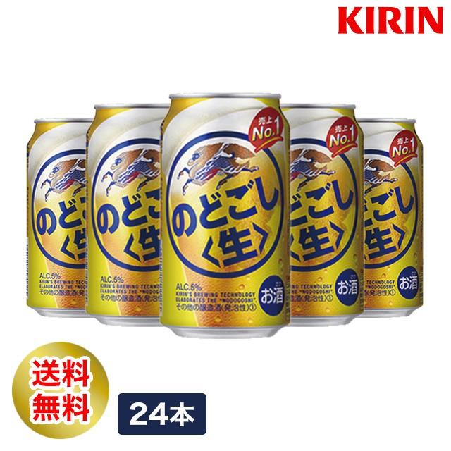 送料無料 キリン のどごし<生> 350mL×24缶 1ケ...