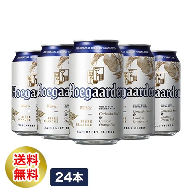 送料無料 ヒューガルデン・ホワイト 330mL×24本...