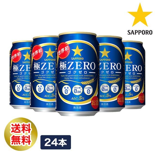 送料無料 サッポロ 極ZERO 缶 350mL ×24缶 1ケー...