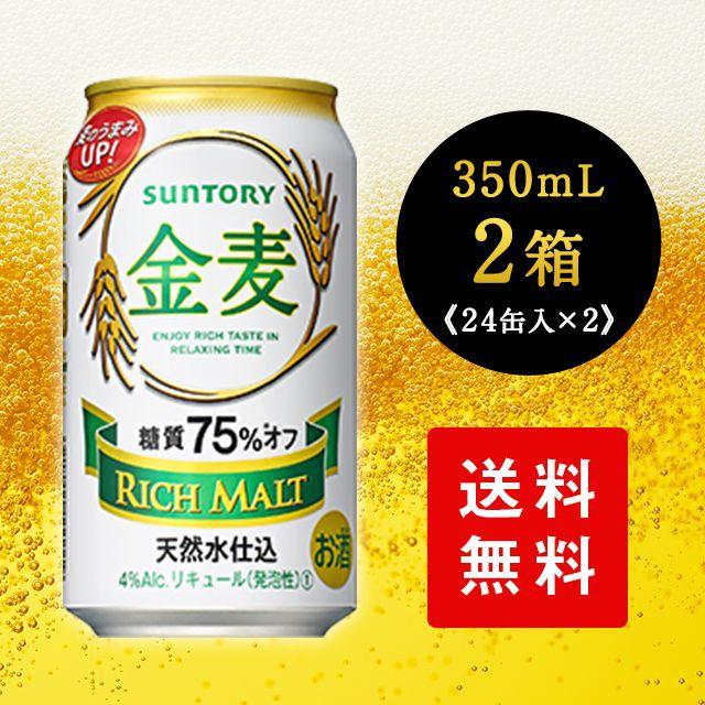 送料無料 サントリー 金麦 糖質75%オフ 缶 350mL...