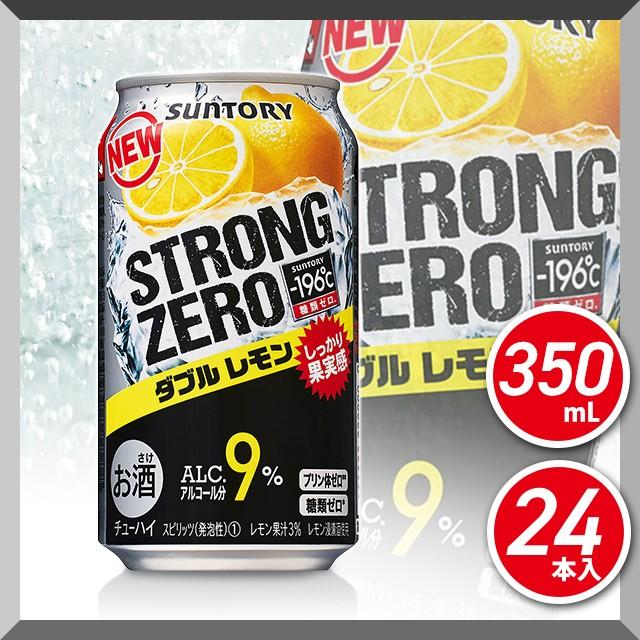 サントリー -196℃ ストロングゼロ ダブルレモン ...