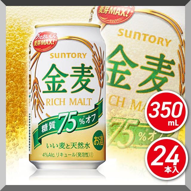 サントリー 金麦 糖質75%オフ 350mL 24本 1ケース 発泡酒  ビール 発泡酒 第三のビール 新ジャンル 第3
