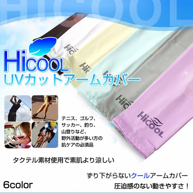 アームカバーHicool UVカット 紫外線カット アームカバー・素肌より涼しい タクテル素材使用 ゆうパケット便送料無料