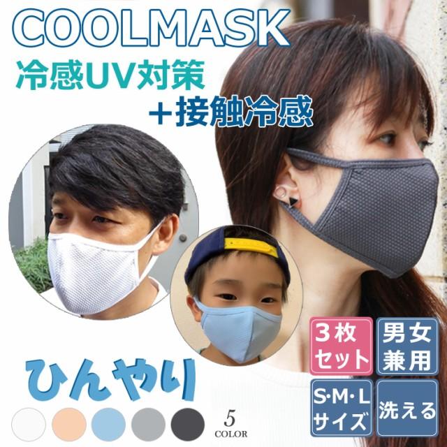 マスク 3枚入り クールマスク 接触冷感 布マスク ...