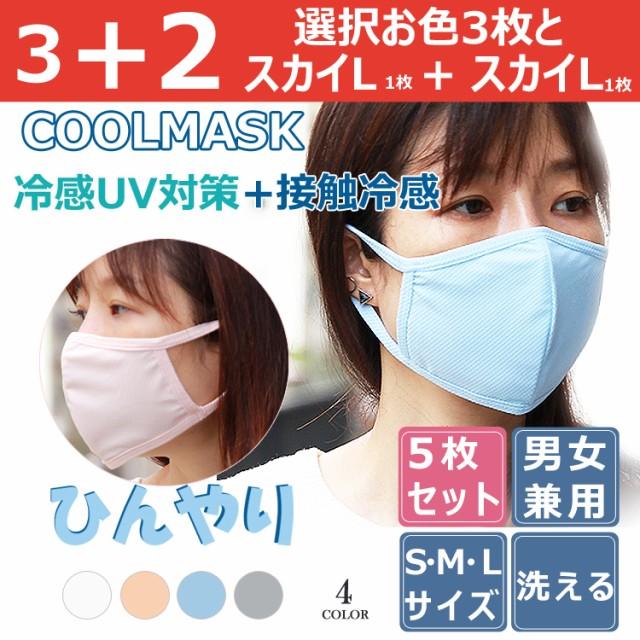 マスク 3枚+2枚 5枚入り 特価 クールマスク 接触...