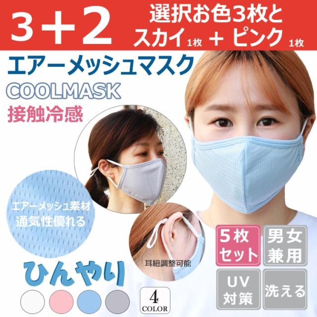 マスク 3枚+2枚 5枚入り 特価 エアーメッシュクー...