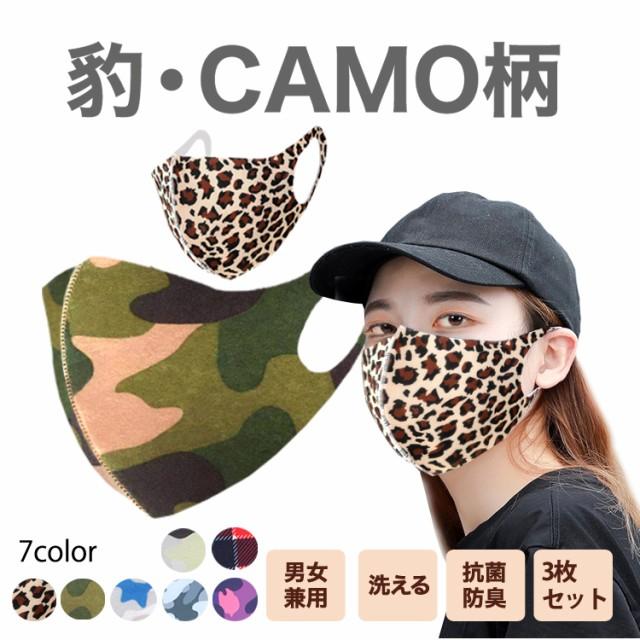 マスク フリーサイズ 3枚セット 大き目ファッショ...