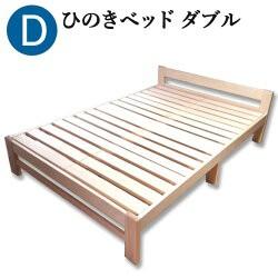 ひのきベッド すのこベッド ダブル ヘッドあり 高...