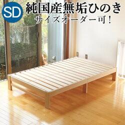 ひのきベッド すのこベッド セミダブル ヘッドレ...