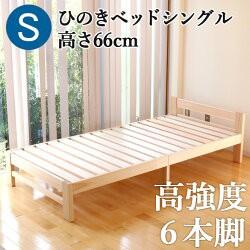 ひのきベッド すのこベッド シングル 高さ66cm ヘ...