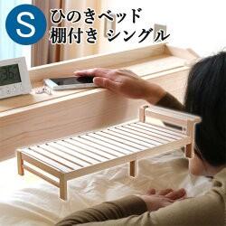 棚付 ひのきベッド すのこベッド シングル 高強度...