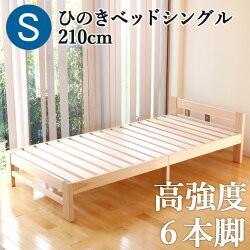 ひのきベッド すのこベッド シングル 長さ210cm ...