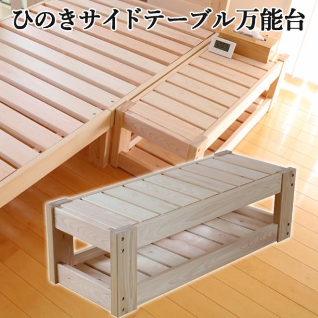 送料無料 ひのきサイドテーブル万能台 サイドテー...