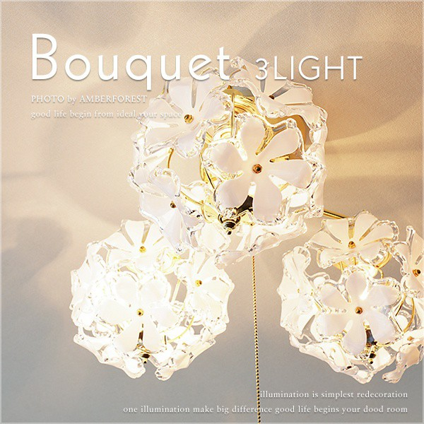 【送料無料】 シーリングライト ■Bouquet 3LIGHT...