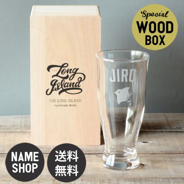 名入れ プレゼント ギフト グラス誕生日 お祝い ...