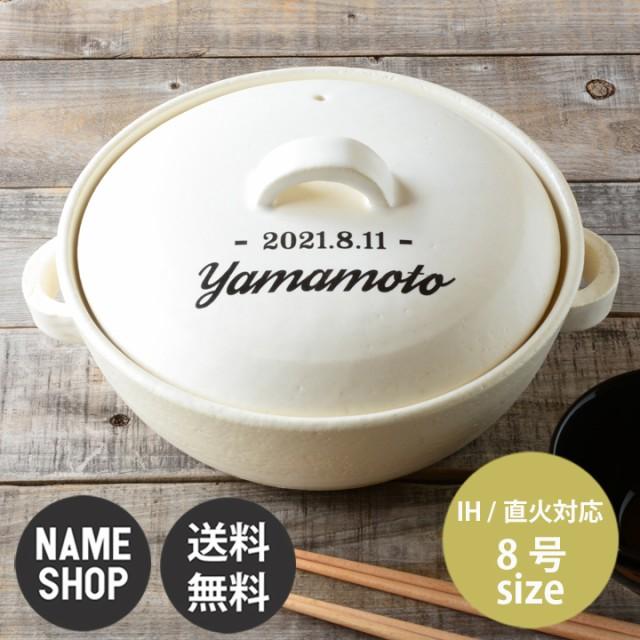 土鍋 ih 炊飯 名入れ 結婚祝い プレゼント ギフト...