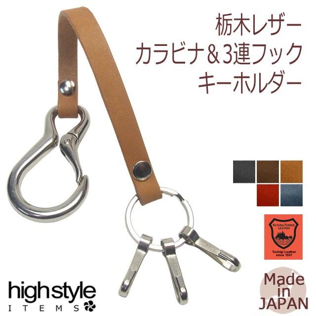 ゆうパケット送料無料 日本製 栃木レザー&カラビ...