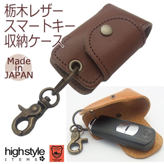 ゆうパケット送料無料 キーケース 栃木レザー 日...